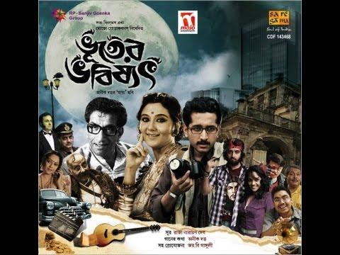 Bhooter Bhabishyat poster