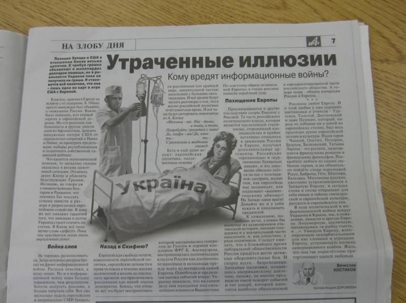 "This cartoon from the Russian newspaper, ""Arguments and Facts -America,"" depicts Nurse Obama pumping aid into an ailing Ukraine."