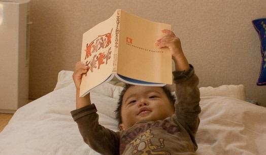 I can read a book? by flickr user yoshiyasu nishikawa