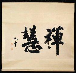 Jiang Zhaoshen, Chinese, 1925?1996
