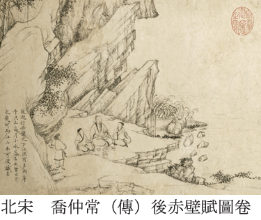 Illustration to the Second Prose Poem on the Red Cliff (section), Northern Song Dynasty (960–1127). Handscroll, ink on paper.