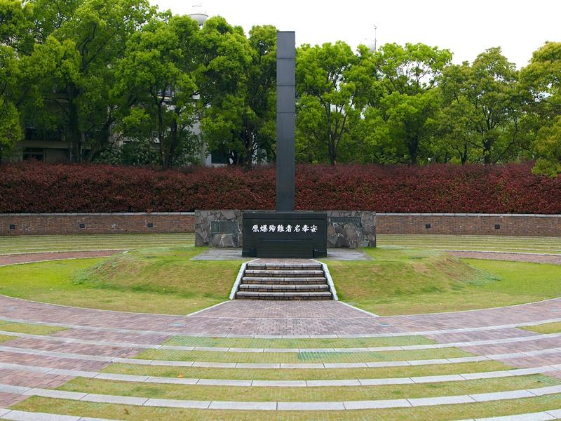 The memorial in Nagasaki, Japan marking the location of ground zero of the August 9, 1945 nuclear attack.