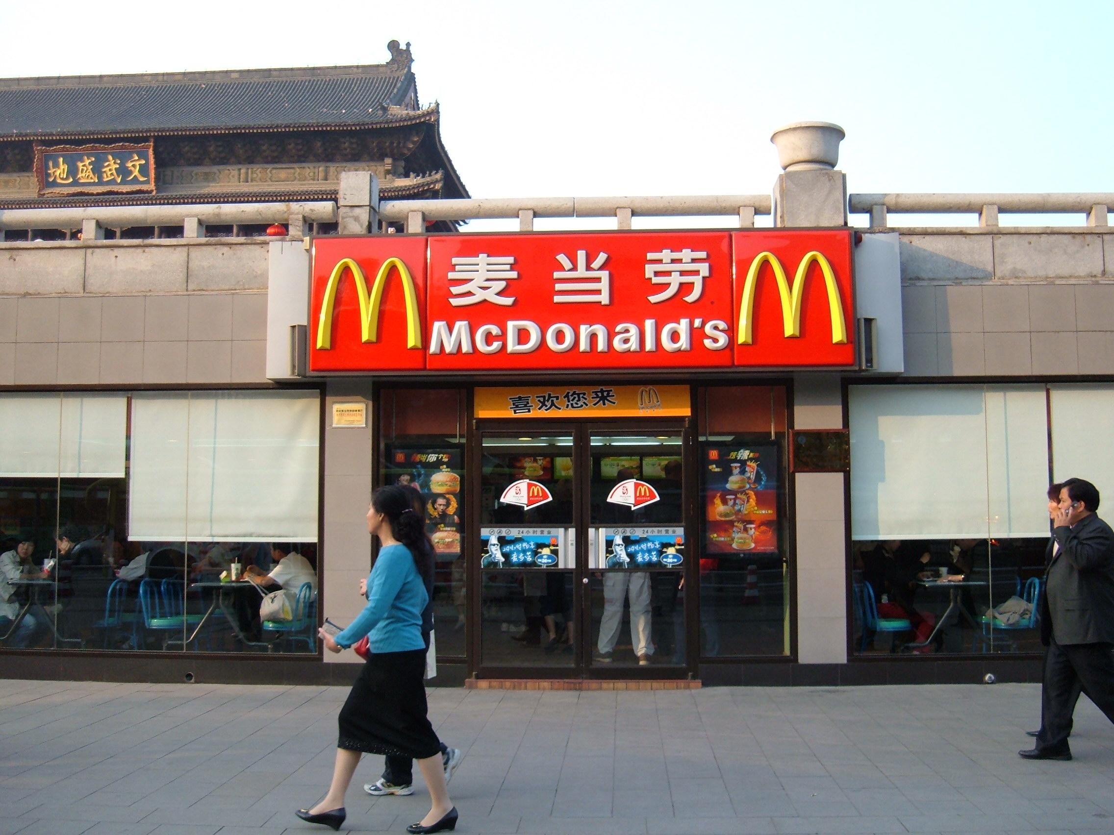 government influence on mcdonalds in china Pest analysis of china shows that it is a flourishing country with the need for some small changes the government focused on the development of e-commerce.