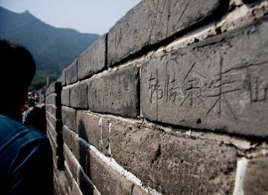 Graffiti on the Great Wall of China