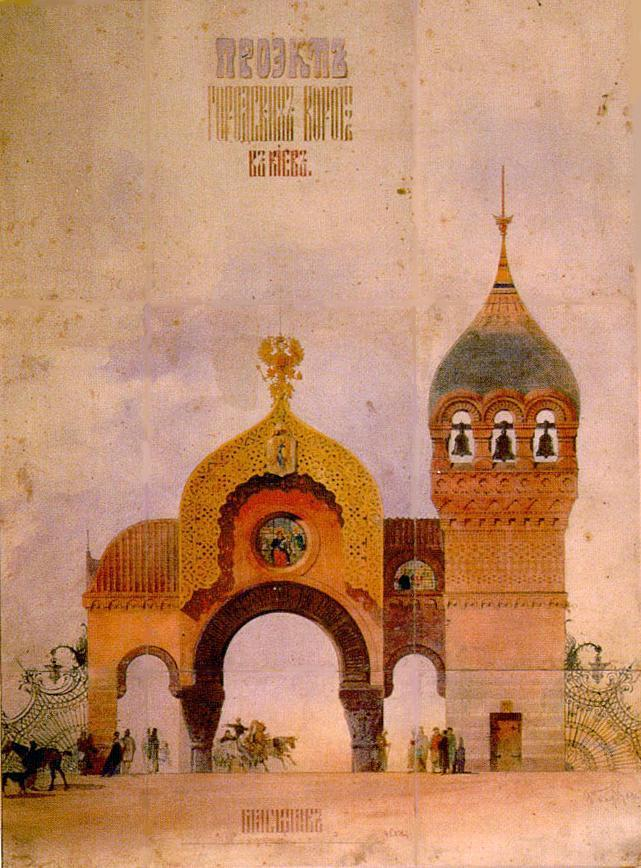 "The sketch that inspired ""The Great Gate of Kiev"" movement in Mussorgsky's ""Pictures At An Exhibition:"" Viktor Hartmann's ""Project for a city gate in Kiev–main façade"""