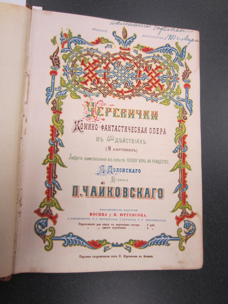 First edition score by Peter Tchaikovsky from the William Crawford III Rare Music Collection, University of Washington.