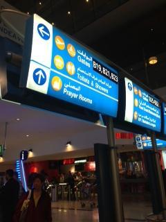 Prayer room directions at the Dubai International Airport