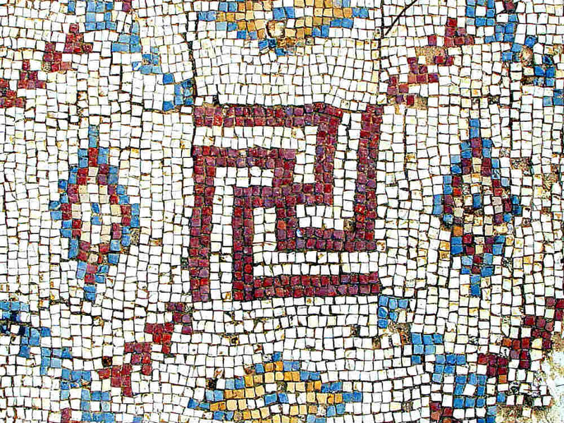 Detail of swastika patterns in the ancient mosaic floor at the Byzantine church ruins in Shavei- Zion, Israel (circa 360s CE to 636 CE).