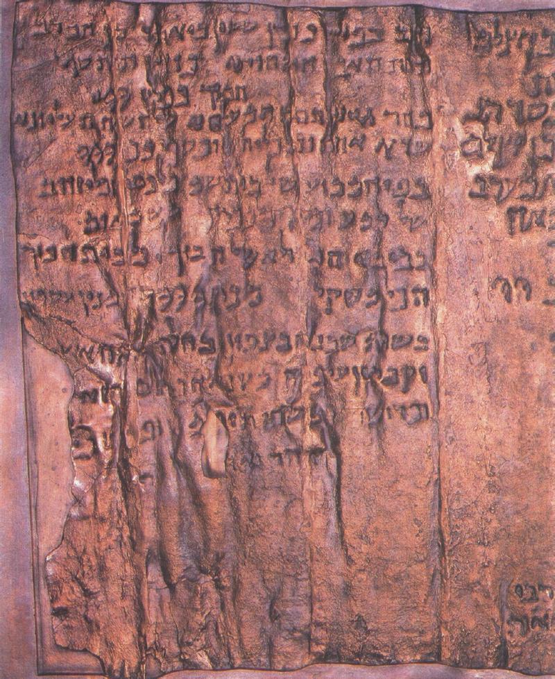 Part of Qumran Copper Scroll.
