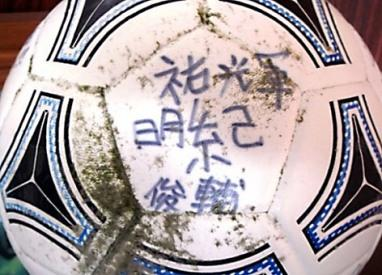 A personal message on this soccer ball confirmed it washed to sea from a Japanese school during the 2011 tsunami.  The ball drifted ashore at Middleton Island, Alaska. By David Baxter.
