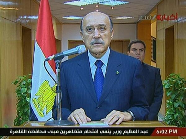 Vice President Omar Suleiman delivers an address on Egyptian state television Friday, stating that President Hosni Mubarak has stepped down.