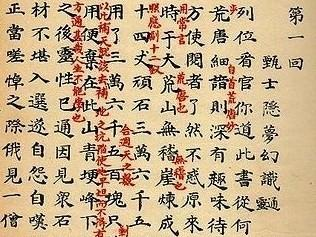 Some of the Jiaxu manuscript's pages contain red-inked notes from commentators at the time. Scholars have used the notes to help interpret passages from <em>Dream of the Red Chamber</em>.
