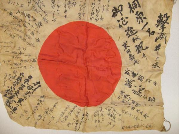 "Close-up of ""good luck flag,"" known as hinomaru yosegaki in Japanese."