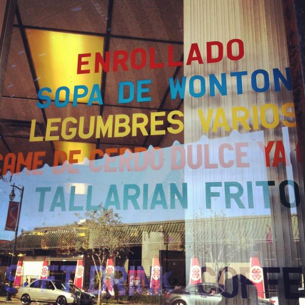 The Spanish window sign at Trieu Vinh Pacific Restaurant. This is one of many restaurants in Chinatown that attempts to reach out to a Spanish-speaking clientele.