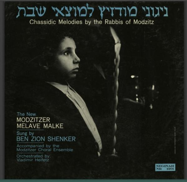Ben Zion Shenker recorded an album of Modzitzer liturgical melodies in 1956.