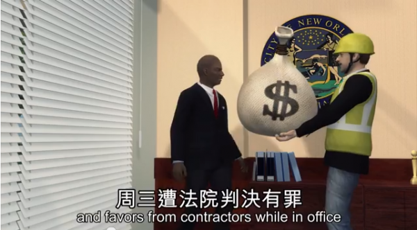 Screenshot of satirical video showing former Mayor C. Ray Nagin accepting bribes from contractors in his City Hall office.