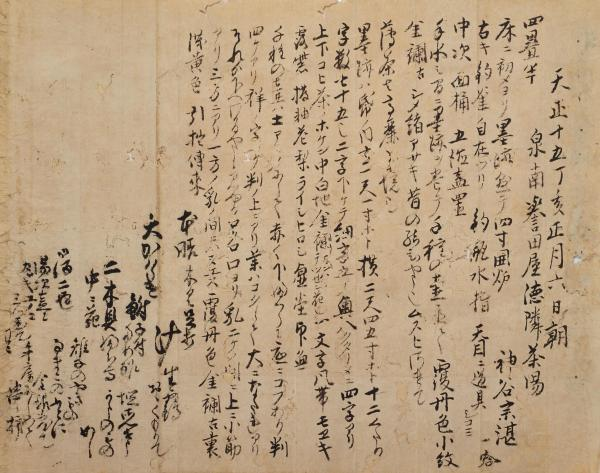 Record of viewing Chigusa, transcribed from a tea diary entry dated 1587.