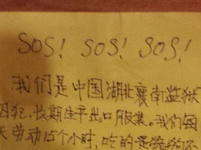 An alleged cry for help from a Chinese worker, found in a pair of pants.