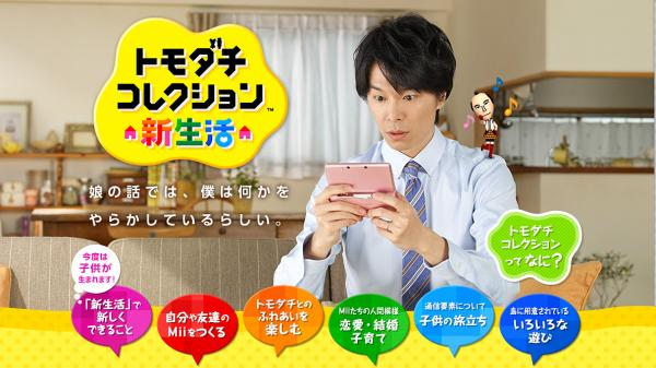 "Players found that male characters could marry one another and raise children in Nintendo's 3DS game Tomodachi Collection: New Life. The company is reportedly removing that option. An image shows Nintendo's <a href=""http://www.nintendo.co.jp/3ds/ec6j/"">webpage</a> for the game."