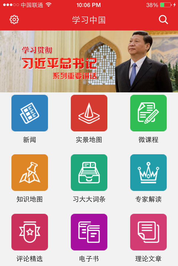 With the Xi Jinping app, you can read about the Chinese president's love of soccer and his recipe for progress in reform, economic development, rule of law and party governance.