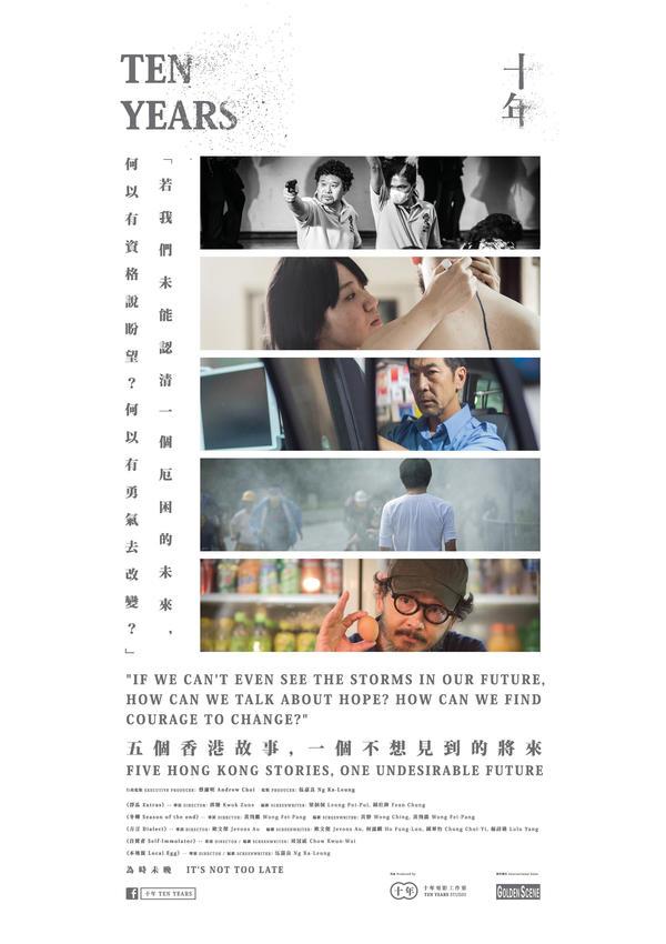 The movie poster for <em>Ten Years</em><em> </em>shares a dark vision of Hong Kong in 2025.