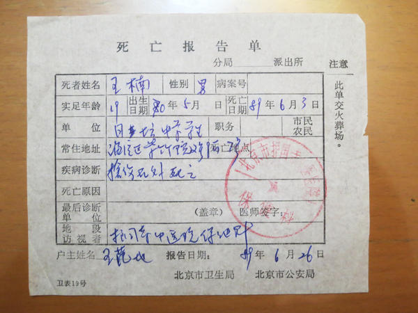"The notice of death issued to Zhang Xianling lists ""shot outside and died"" as her son's cause of death. His date of death is incorrectly recorded as June 3, 1989; he died in the early hours of June 4."