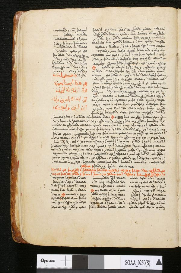 A page from the 15th century sole complete copy of the 12th century World Chronicle by Syriac Orthodox Patriarch Michael the Great describing the arrival of the Third Crusade in 1189. (Courtesy Columba Stewart)