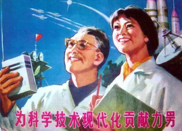 """""""Make contribution for the modernization of science and technology."""" 1978"""