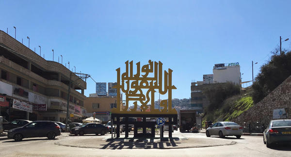 The town of Umm al-Fahm in northern Israel has asked its residents to boycott <em>In Between</em>, saying the film tarnishes the town's reputation. It is featured in the film as the hometown of one of the film's characters, a devout Muslim who is raped by her fiance.