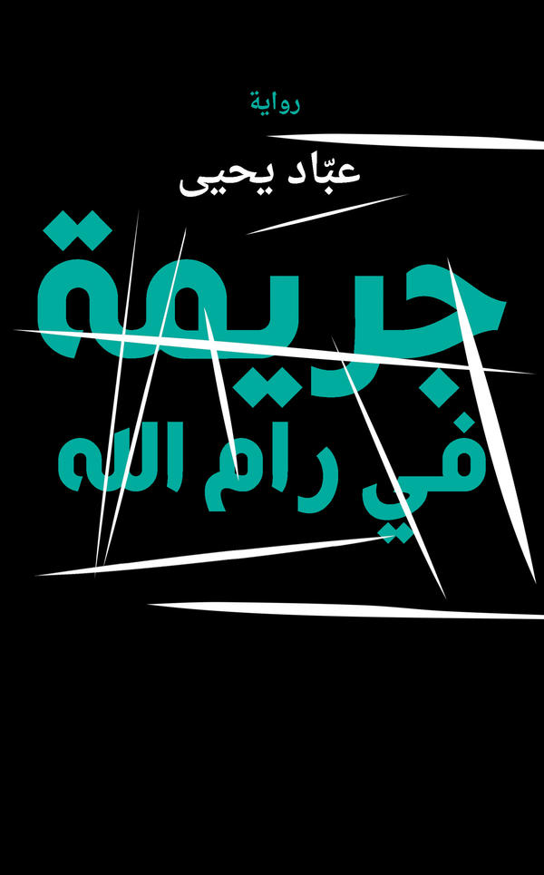 <em>Crime in Ramallah</em> is the fourth book by novelist Abbad Yahya. It follows the lives of three young Palestinian men caught up in the murder of a young woman.