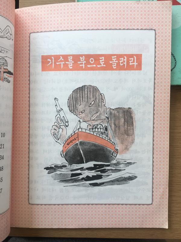 "An image from a 1987 South Korean elementary school textbook shows a North Korean depicted as a shadowy character. Above, the text reads: ""Take the leader back to the North."""