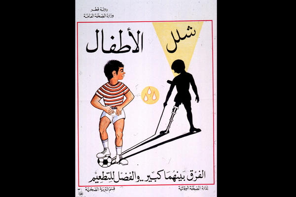 The global health community stepped up its fight against polio in the 1980s. Here, a poster from the Qatari Ministry of Health promotes polio vaccination by foreshadowing the young boy's fate if he doesn't receive the protective drops.