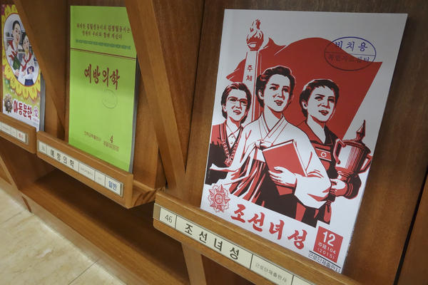 The North Korea Information Center in Seoul, South Korea, holds a vast collection of publications, videos and everyday items from the North. Here,<em> North Korea Woman</em> magazine features the classic propaganda art often seen in North Korea.
