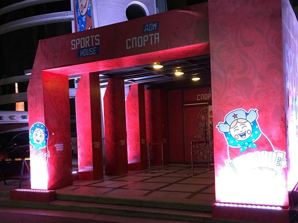 The entrance to the Sports House features paintings of matryoshka dolls.