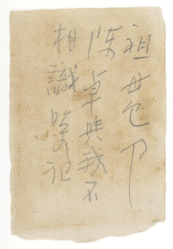 "This coaching note reads, ""Grandmother bound feet. Chun Seak with me not recognize. Sure remember."""