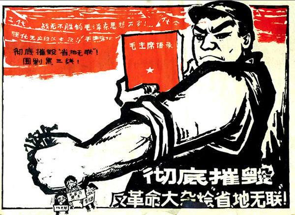 """Thoroughly smash the reactionary organization of 'proletarian union.' "" 1967"
