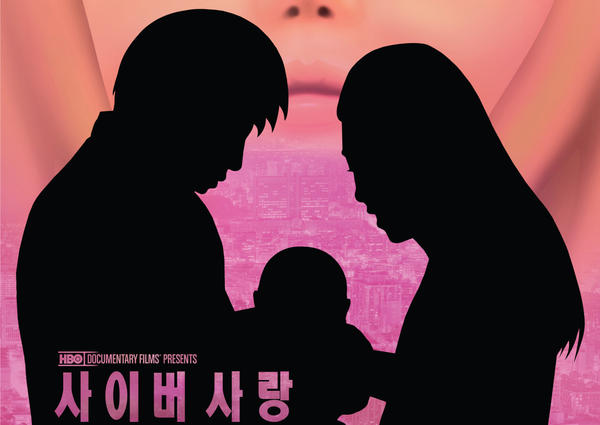 """The HBO documentary """"Love Child"""" tells the story of a South Korean couple whose baby starved to death while they spent up to 12 hours a day taking care of a virtual child. (Courtesy of HBO)"""