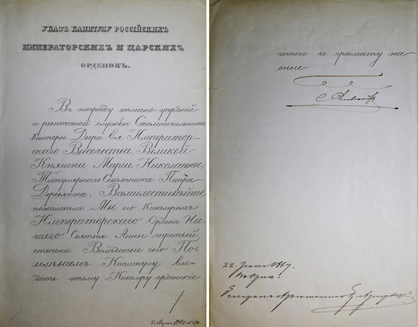 A decree signed by Russian Tsar Alexander II, dated July 22, 1867, granting an honor to a Russian official. This is one of the Russian documents that was stolen in the 1990s and made its way to the U.S. The U.S. Embassy in Moscow returned 28 such documents to Russia in a ceremony this past week.