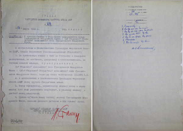 Order 23 of the USSR People's Commissar of Defense, dated March 14, 1944, on transforming Civil Air Fleet 1st Separate Aviation Regiment into Civil Air Fleet 120th Guards Separate Aviation Regiment, bearing the signature of Joseph Stalin.