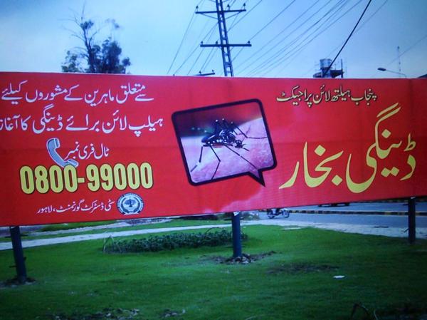 Helpline Billboard in Lahore, Pakistan