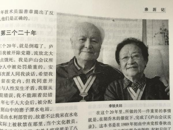 A picture of Li Rui and his wife appears in the <em>Annals of the Chinese Nation</em>. Li, 100, is a top adviser to the magazine and a godfather figure to liberals inside the Communist Party.