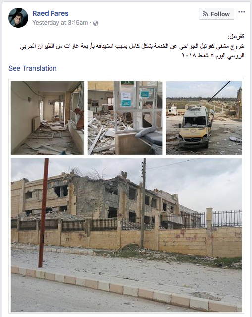 Raed Fares, an activist in Kafranbel, Syria, posted these images to Facebook of scenes he said he woke to Monday after airstrikes hit a local hospital.