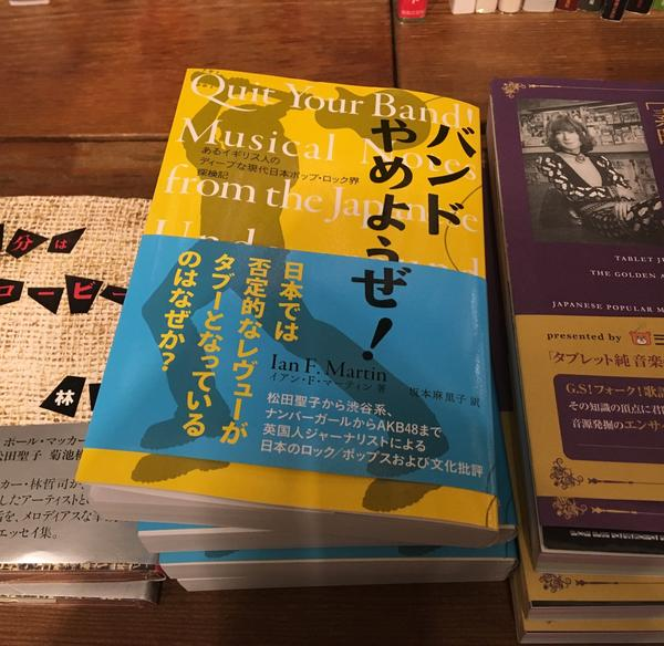 The Japanese translation of <em>Quit Your Band!</em> — displayed at a small, local bookshop as if it deserved to be there.