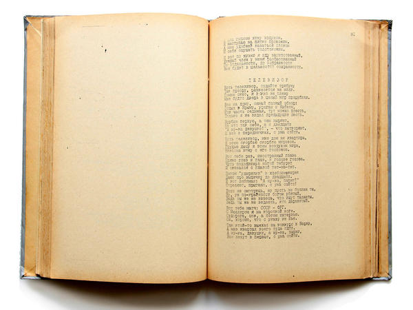 A <em>samizdat</em> collection of poems and song lyrics by Vladimir Vysotsky, published shortly after the famous Soviet bard's death in 1980.