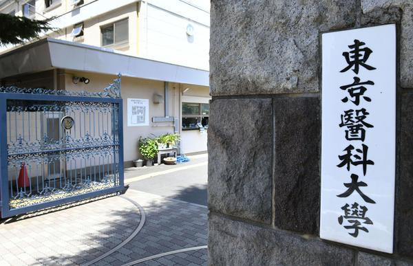 The Tokyo Medical University has been accused of having discriminated against female applicants in entrance examinations.