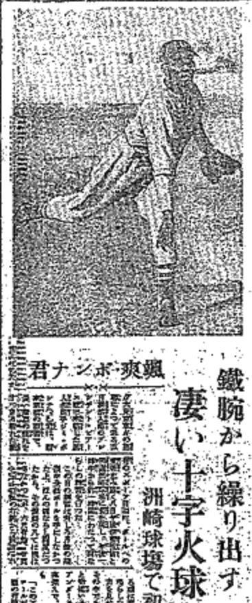 7d611644a Japanese newspapers were very excited about the arrival of pitching ace  James Bonner