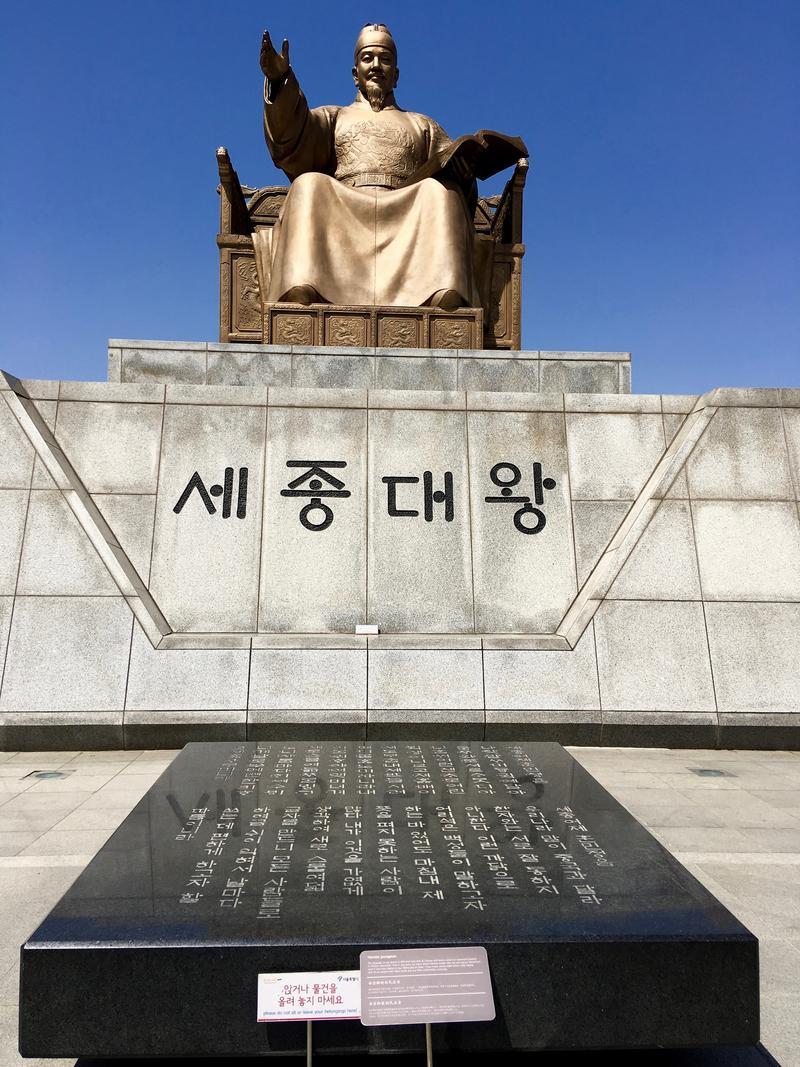 Gwanghwamun_Plaza_-_statue_King_Sejong_2016_-_hschrijver.jpg