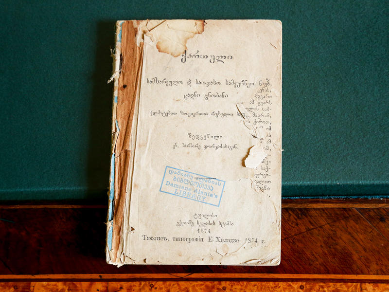 The original 1874 edition of Barbare Jorjadze's book, Georgian Cuisine And Tried Housekeeping Notes, at the Georgian Literature Museum in Tbilisi. The Georgian National Library, which now has a reading room named after Jorjadze, also has several copies of