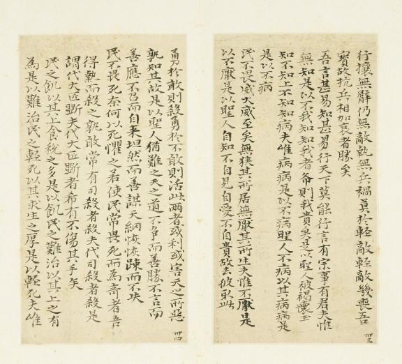 The Tao Te Ching, 4th century