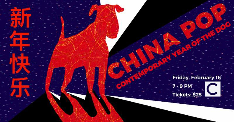 Join The Delaware Contemporary for a modern interpretation of a cultural celebration inspired by contemporary Chinese arts on Friday, Feb. 16.